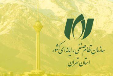سازمان نظام صنفی رایانه ای کشور استان تهران