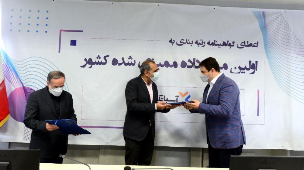 گواهی رتبهبندی اولین مرکزداده ممیزی شده کشور به شرکت آسیاتک اعطا شد