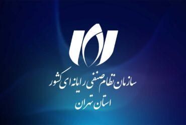 نامه نصر تهران به رئیس جمهور منتخب