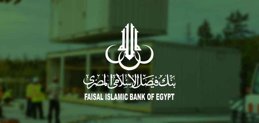 بانک اسلامی فیصل مصر مراکز داده پیش ساخته را در قاهره دریافت میکند