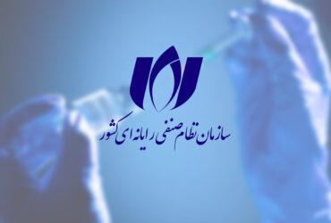 واکیسناسیون اعضای سازمان نظام صنفی رایانه ای استان تهران